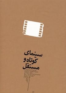 سینمای کودک و مستقل
