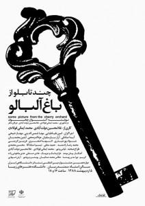 پوستر نمایش چند تابلو از باغ آلبالو