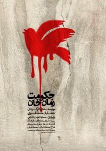 پوستر نمایش حکومت زمان خان