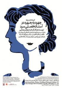 پوستر نمایش چهره به چهره در آستانه ی فصلی سرد
