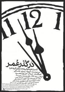 پوستر نمایش در گذر عمر