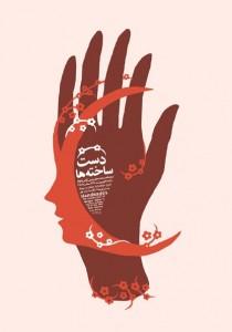 """پوستر نمایشگاه نرگس جوکار با عنوان """" دست ساخته ها"""""""