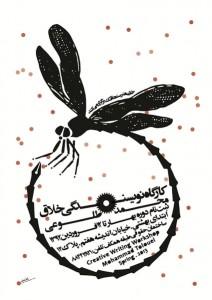 پوستر برای کارگاه نویسندگی خلاق محمد طلوعی