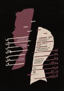 پوستر بحران و نقش مشارکت مردمی در زلزله آذربایجان