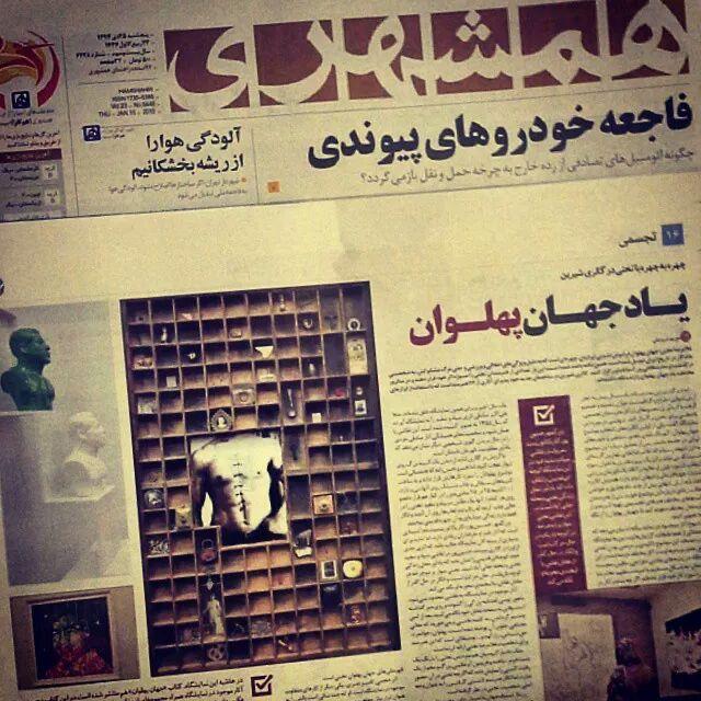 خبر نمایشگاه تختی در روزنامه همشهری