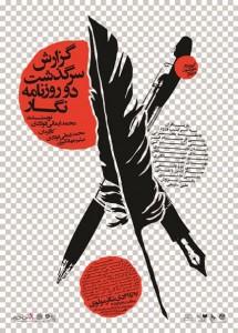 پوستر نمایش گزارش سرگذشت دو روزنامه نگار