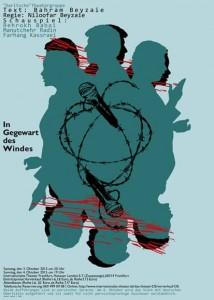 گفتگو در باد | کارگردان نیلوفر بیضایی