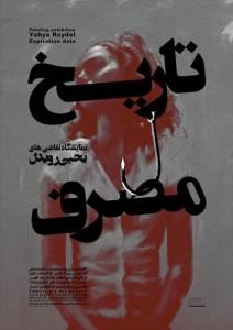 پوستر نمایشگاه تاریخ مصرف|نقاشی های یحیی رویدل