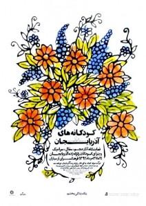 پوستر کودکانه های آذربایجان