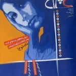 نمایشگاه فروغ فرخزاد (18)