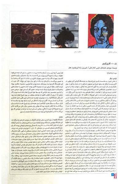نمایشگاه فروغ فرخزاد (20)