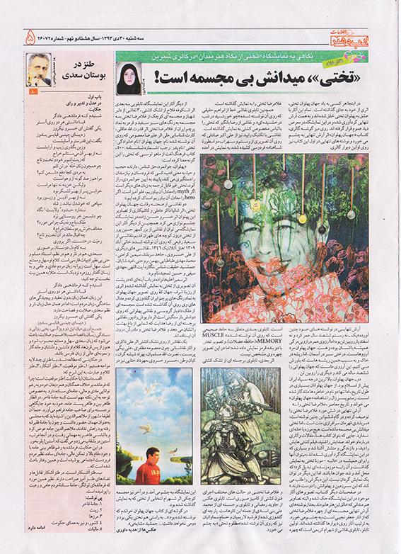 گزارش نمایشگاه در روزنامه اطلاعات سال هشتاد و نهم | شماره ی 6 7 | سه شنبه 3 دی 0 0 2 2 93